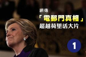 網傳「電郵門真相」 超越荷里活大片(一)