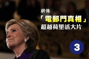 網傳「電郵門真相」 超越荷里活大片(三)