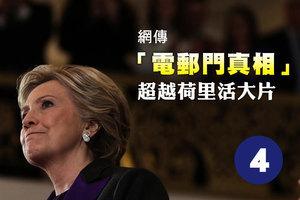 網傳「電郵門真相」 超越荷里活大片(四)