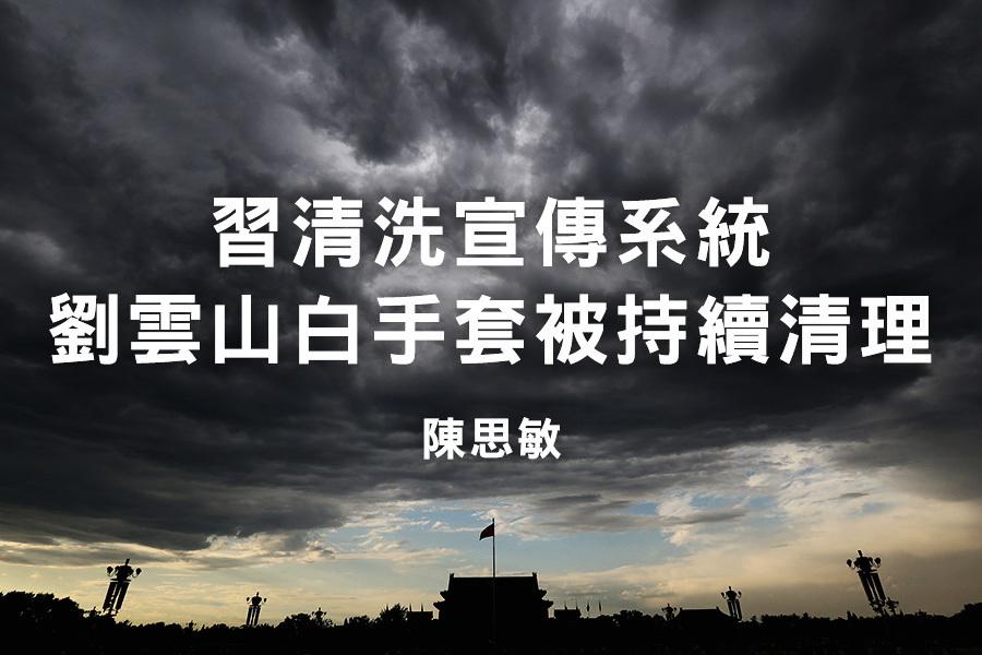 陳思敏:習清洗宣傳系統 劉雲山白手套被持續清理