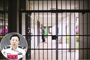 趙黎平判死刑部級高官首例