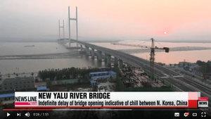 未完工的鴨綠江大橋 見證「變酸」的中朝關係