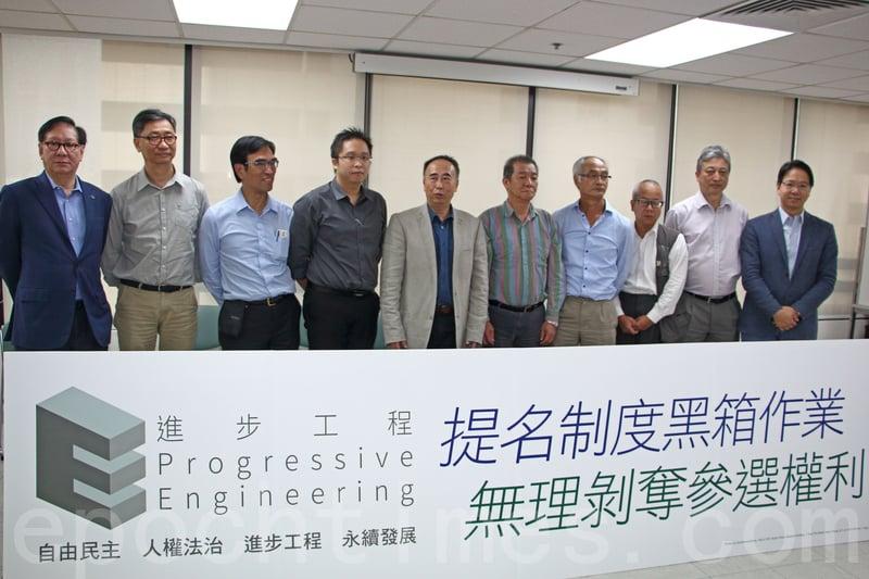 選委會六人提名無效 「進步工程」批選舉主任不公