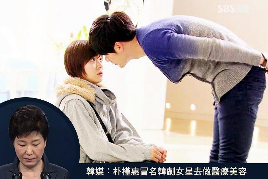 韓媒:朴槿惠冒名韓劇女星去做醫療美容