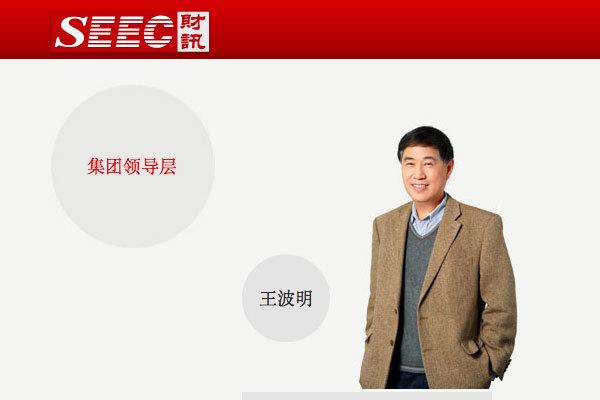 日前太子黨王波明辭去財訊傳媒集團公司執行董事、董事會主席。(網頁擷圖)