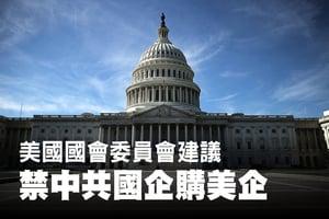美國國會委員會建議  禁中共國企購美企