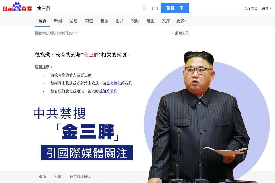 中國網民對北韓領導人金正恩的戲稱「金三胖」,近日再度被中共當局列為禁止搜索的網絡敏感詞。國際媒體紛紛關注報道,強調中國年輕人看不起、調侃這個統治北韓的金家第三代領導人。(網頁擷圖、小圖:NCNA/AFP/Getty Images/大紀元合成圖)