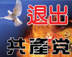 【特稿】九評問世12年 中國巨變在即