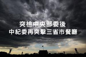 突檢中央部委後 中紀委再突擊三省市餐廳