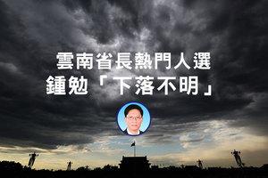 雲南省長熱門人選鍾勉「下落不明」