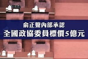 俞正聲內部承認:全國政協委員標價五億元