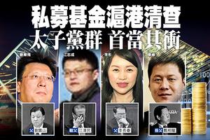 私募基金滬港清查 太子黨群 首當其衝