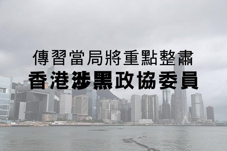 中共全國各省市人大代表、政協委員陸續換屆,消息指,習當局將嚴厲整肅,凡擁有外國國籍或雙重國籍者不得當選和出任,包括港區全國人大代表及政協委員。(大紀元合成圖)