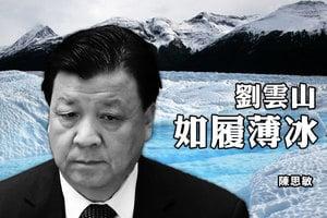 陳思敏:海南省委書記將換人 劉雲山如履薄冰