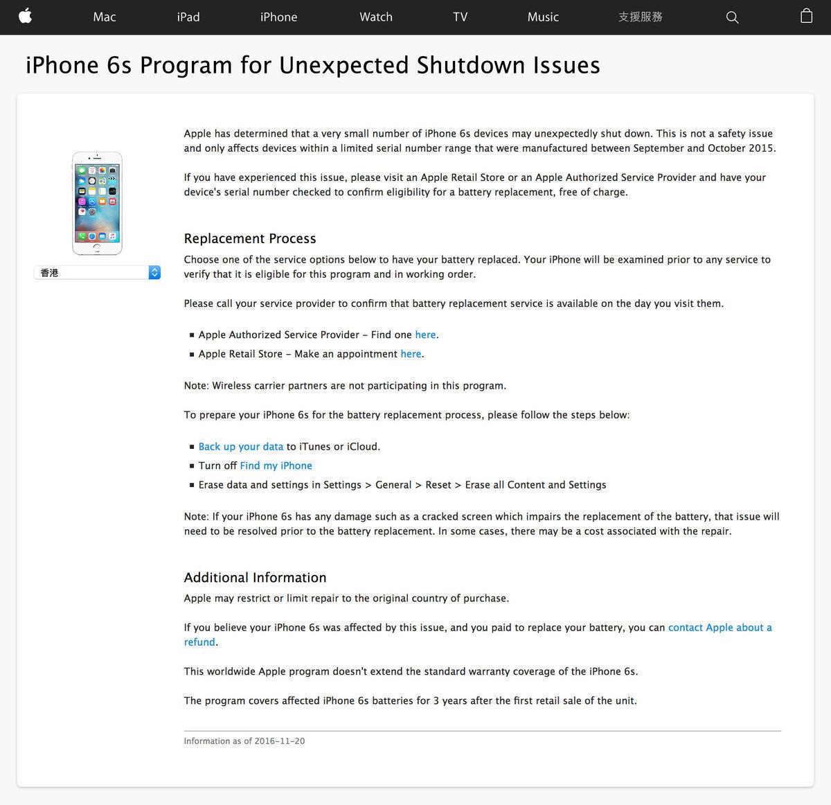蘋果電腦(Apple)今日(21日)發表聲明指,由於部份批次的iPhone 6s手機出現突然自動關機問題,蘋果由即日起為受影響手機用戶提供免費電池更換服務。(蘋果官方網站)