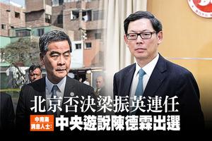 北京否決梁振英連任  中南海消息人士:中央遊說陳德霖出選