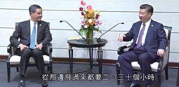 國家主席習近平與特首梁振英會面期間,梁坐姿顯得拘謹。(有線電視截圖)