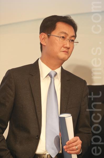 騰訊主席兼首席執行官馬化騰(大紀元資料圖片)