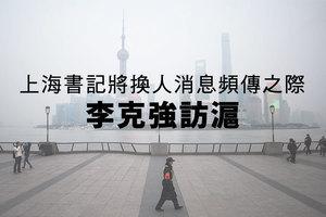 上海書記將換人消息頻傳之際 李克強訪滬