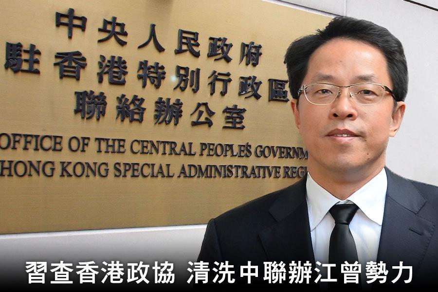現在習俞聯手清查與曾慶紅關聯的香港地區更是如此,同時也會觸及中聯辦。因為販賣全國政協,就連中聯辦內部官員都表示過:「在香港中聯辦,各個部門的主任都是億萬富翁。」中聯辦成為習王反腐目標,當在情理之中。(大紀元合成圖)
