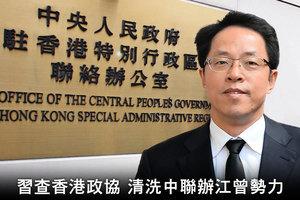 陳思敏:習查香港政協 清洗中聯辦江曾勢力