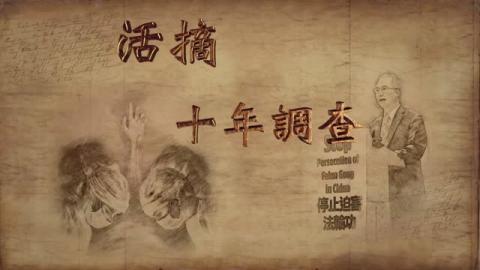 邪惡超過納粹《活摘:十年調查》全球首映