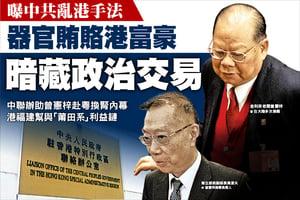 曝中共亂港手法 器官賄賂港富豪 暗藏政治交易