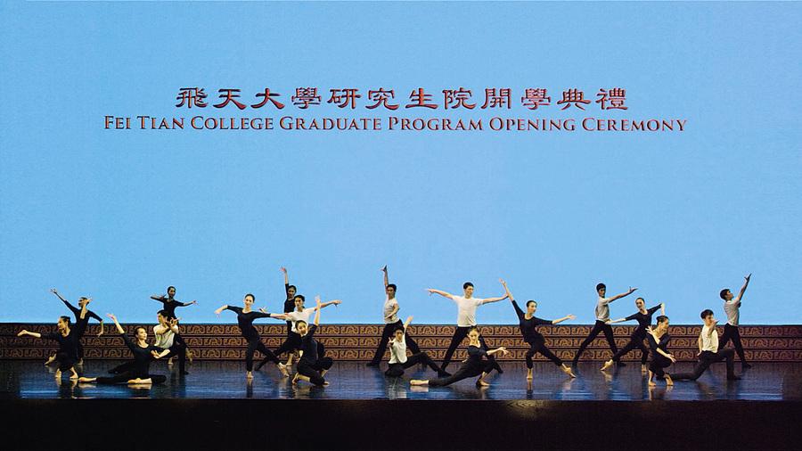 美國飛天大學獲 中國古典舞藝術最高學位授予權