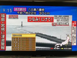 日本福島7.4強震測得90厘米海嘯