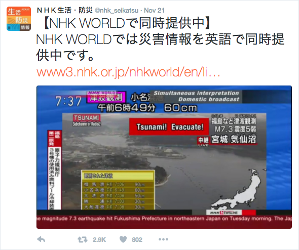 日本放送協會(NHK)改變了以往的播報語調,改以令人不安的急迫語氣,重複要求視聽民眾「不要靠近海邊,海嘯要來了!」螢幕上也閃爍著紅字標語:「海嘯!快跑!」。(推特擷圖)