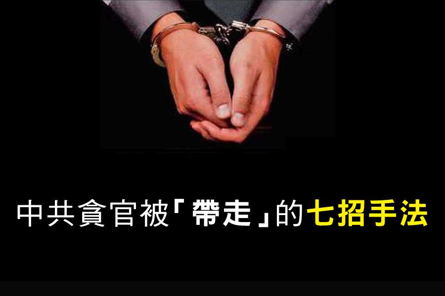 11月22日,中共官媒《檢察日報》刊文披露了檢察官「帶走」貪官的方法主要有七種。(大紀元合成圖)