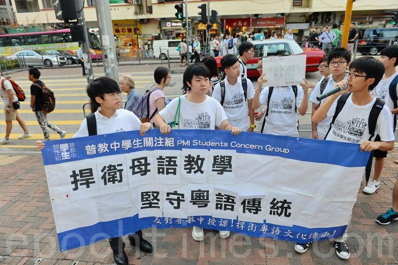 一批學生組成「普教中學生關注組」,曾於2014年為保衛廣東話發起遊行。(大紀元資料圖片)