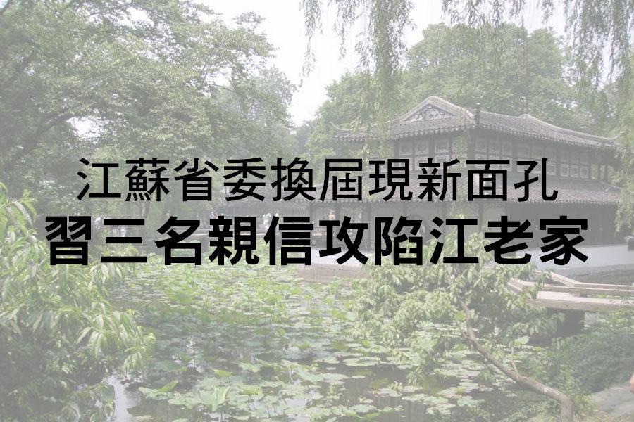 日前中共江蘇省委完成換屆,蘇州市委書記周乃翔成為新晉常委。(維基百科)