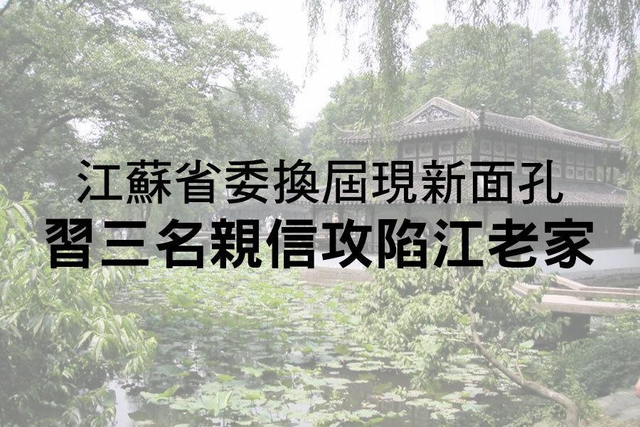 江蘇省委換屆現新面孔 習三名親信攻陷江老家