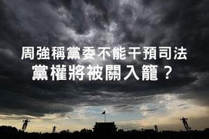 周強稱黨委不能干預司法 黨權將被關入籠?