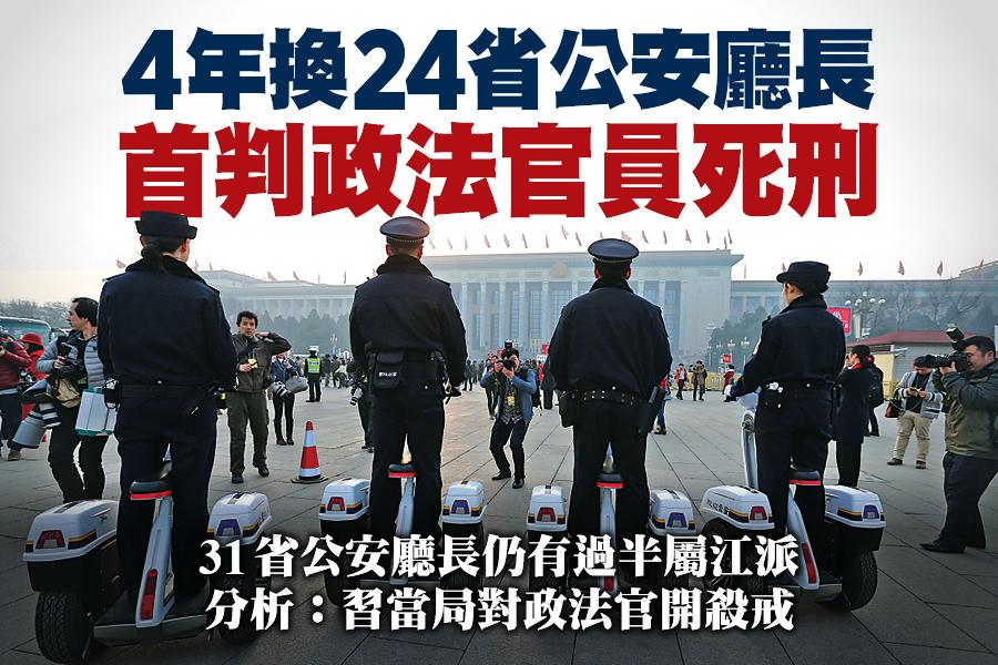 4年換24省公安廳長 首判政法官員死刑