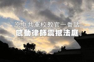 原中共軍校教官一番話 感動律師震撼法庭