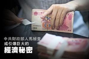 中共財政部人馬被查 或引爆巨大的經濟秘密