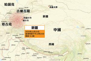 新疆近塔吉克邊境6.6級強震