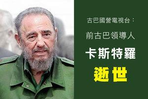 前古巴領導人卡斯特羅逝世 享年九十歲