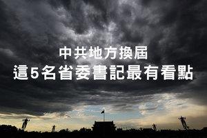 中共地方換屆 這五名省委書記最有看點