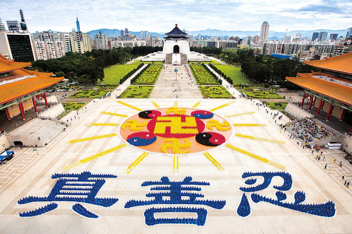 11月26日,台灣及世界各地部份法輪功學員約6,300人,在台北中正紀念堂前排出壯觀的「法輪圖形」。(陳柏州/大紀元)