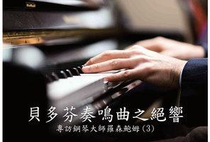 貝多芬奏鳴曲之絕響 專訪鋼琴大師羅森鮑姆(3)
