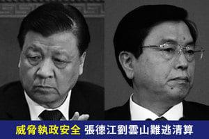 周曉輝:威脅執政安全 張德江劉雲山難逃清算