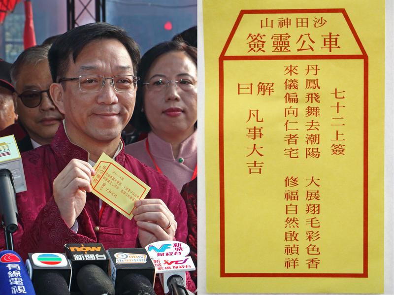 鄉議局主席劉業強今早在沙田車公廟為香港求籤祈福,求得第72上籤。(蔡雯文/大紀元)