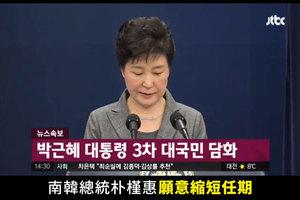 南韓總統朴槿惠:願按國會決定下台