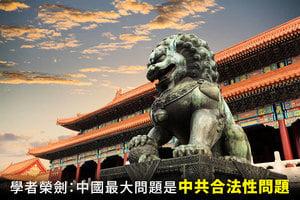 學者榮劍:中國最大問題是中共合法性問題