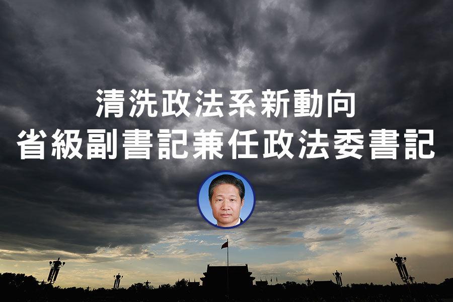 近日,新疆黨委副書記朱海侖兼任政法委書記。目前省級副書記兼任政法委書記的增加至五名。(大紀元合成圖)
