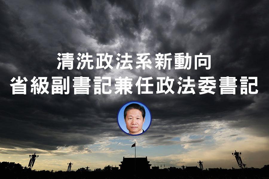 清洗政法系新動向 省級副書記兼任政法委書記