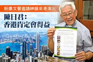 天主教會樞機陳日君:香港肯定會得益